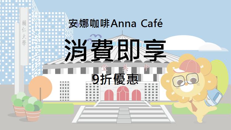 安娜咖啡Anna Café