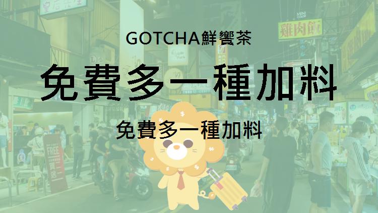 GOTCHA鮮饗茶