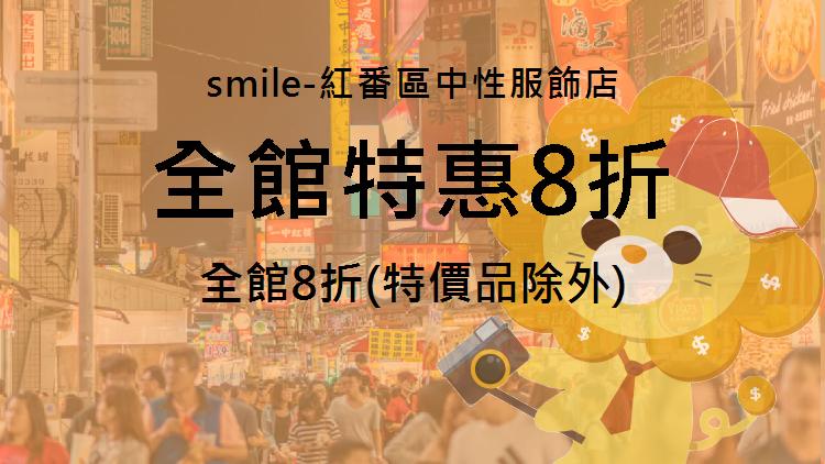 smile-紅番區 中性服飾店