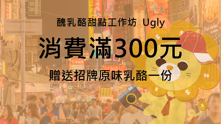 Ugly cheese 醜乳酪