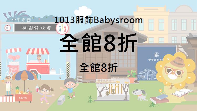 1013服飾Babysroom