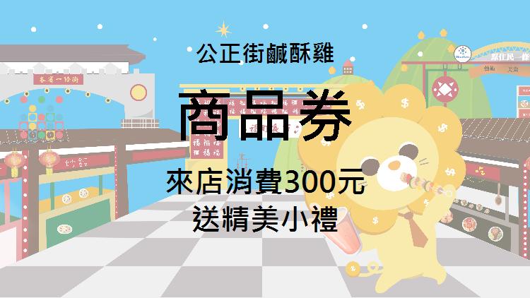 公正街鹹酥雞