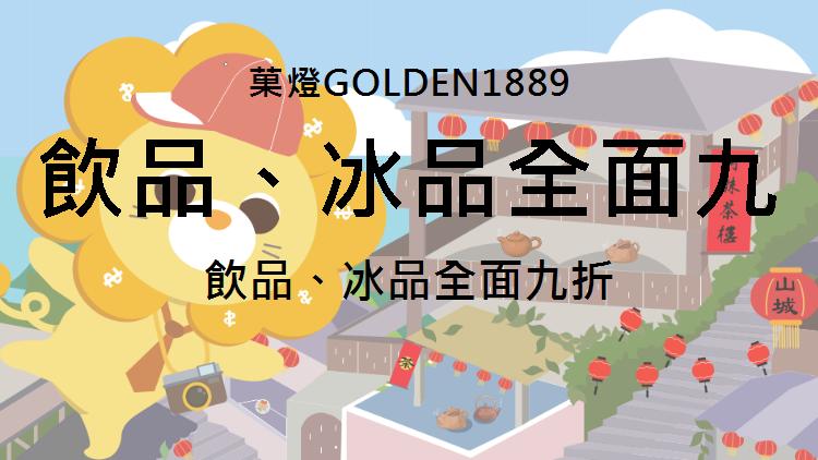 菓燈GOLDEN1889