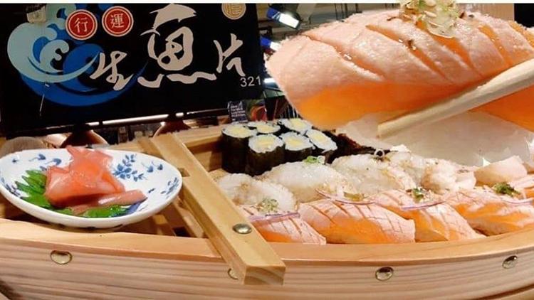 【行運生魚片】滿五百以上打9折