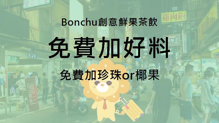 Bonchu創意鮮果茶飲