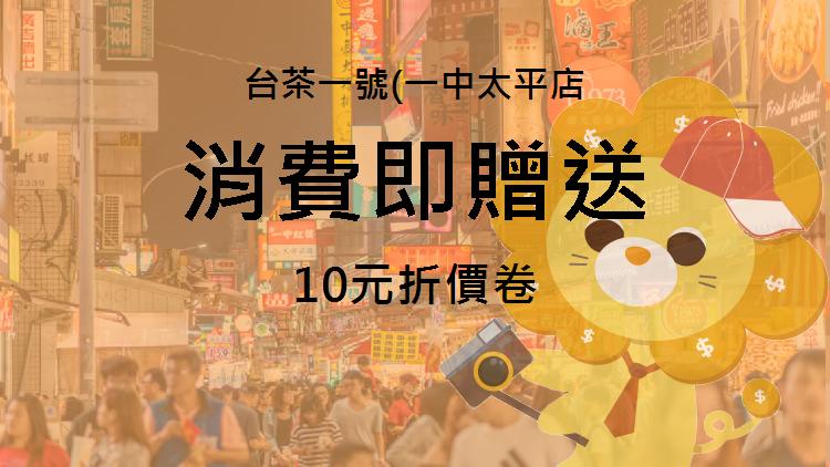 台茶一號/一中太平店