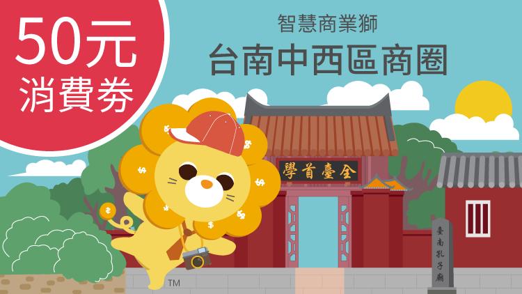 台南中西商區50元消費劵免費送