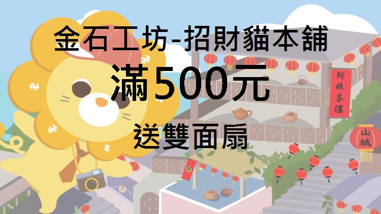 金石工坊-招財貓本舖
