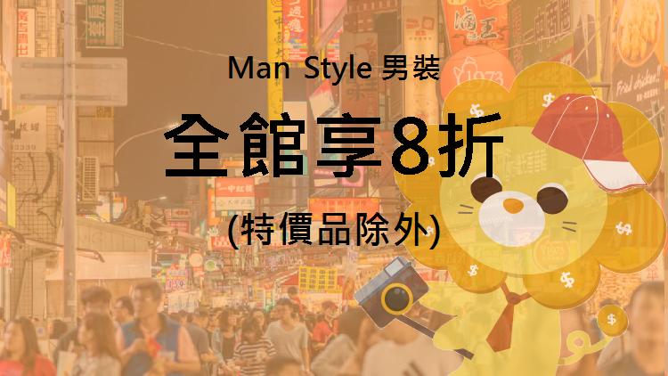 Man Style 男裝
