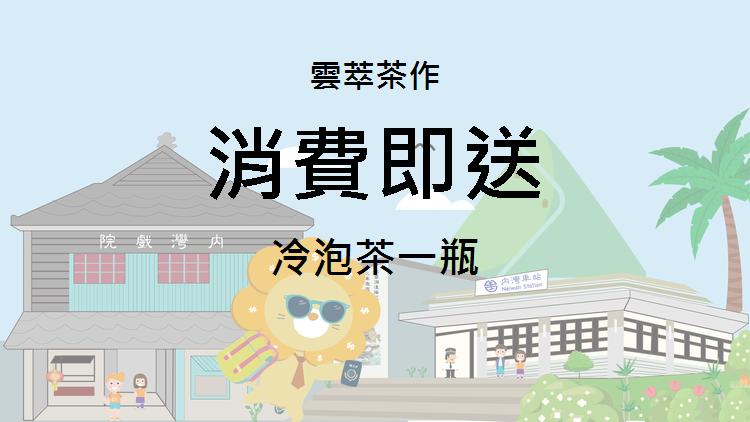 雲粹茶作(大盤商企業社)