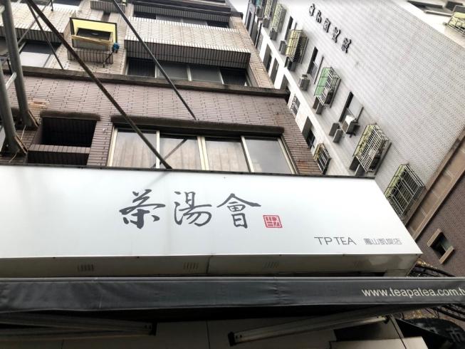 茶湯會-鳳山凱旋店
