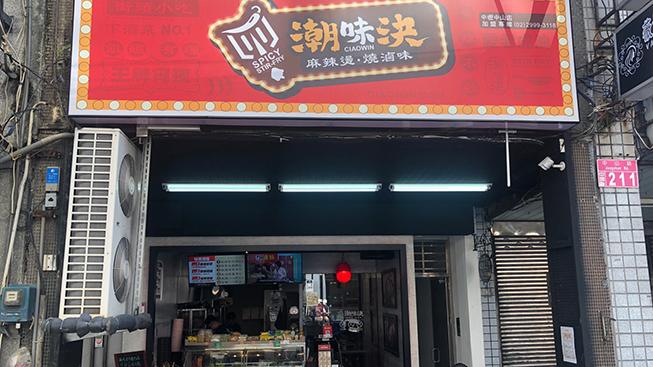 潮味決-中壢中山店