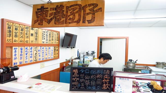 東港囝仔創意綠豆蒜專賣店