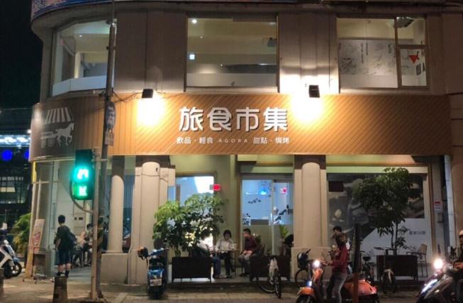 旅食市集 屏東站前店
