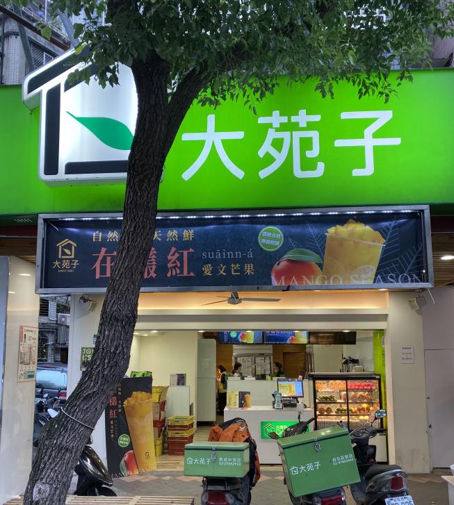 大苑子-台北莊敬店