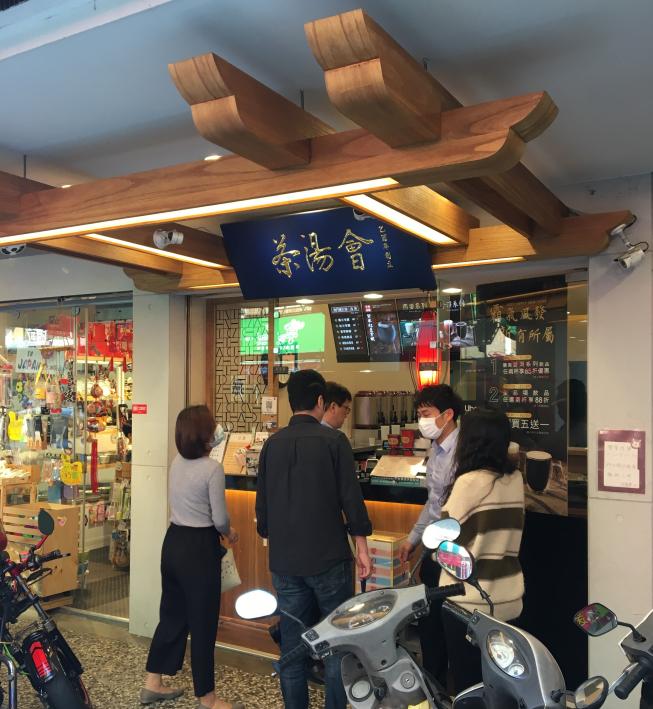 茶湯會芝山福華店