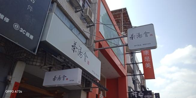 茶湯會埔里中正店