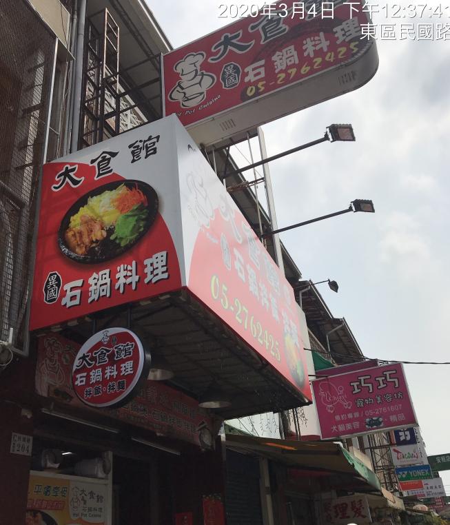 大食館異國石鍋料理店