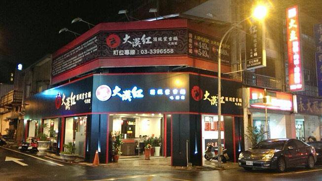 大漠紅頂級蒙古鍋-桃園店