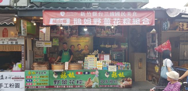 鵝姐野薑花粽