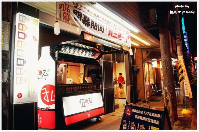 佐私茶 自由店