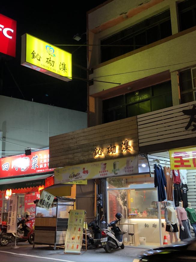 鈊砌潗手調茶-鹿港民權店