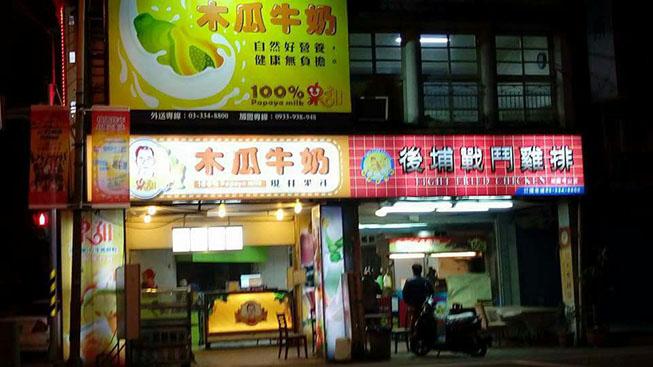 果甜飲料店
