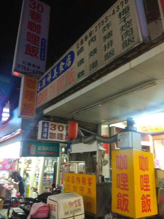 春祥美食店30巷咖哩飯