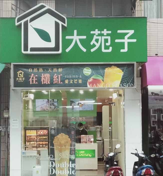 大苑子-彰化大埔店