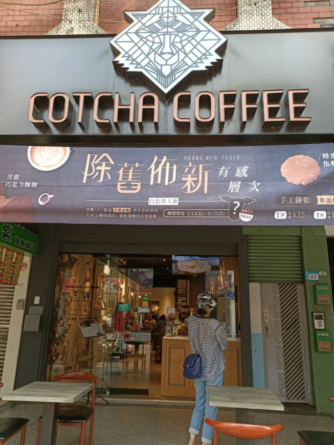 咖竅Cotcha Coffee