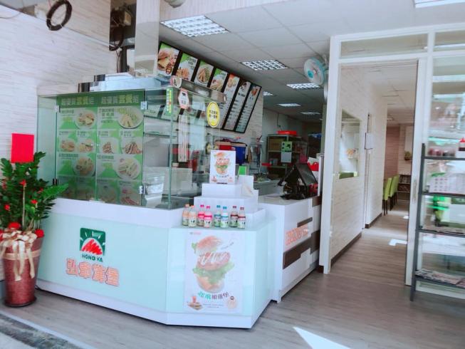弘爺漢堡-同慶店