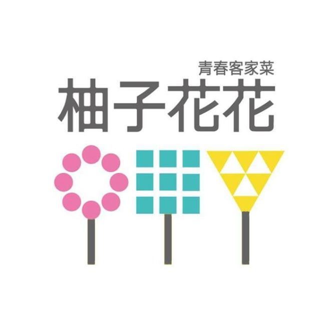 柚子花花青春客家菜 - 桃園