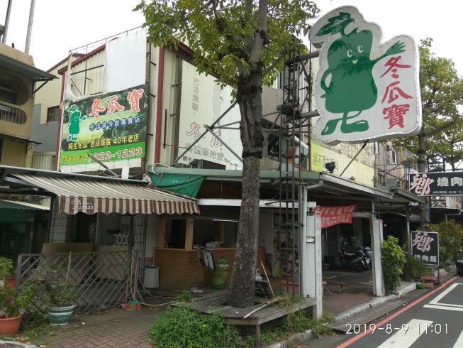 冬瓜寶冬瓜冷飲店(海安店)