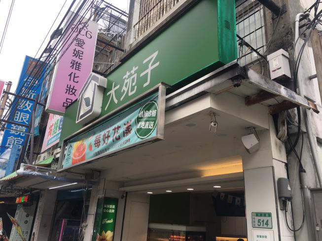 大苑子-桃園中正店