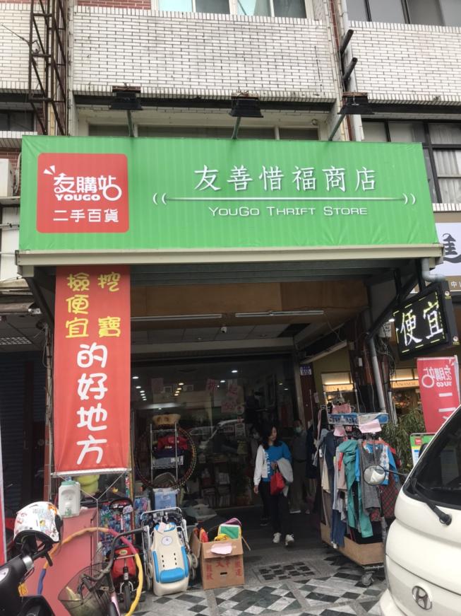 花蓮友購站-友善惜福商店