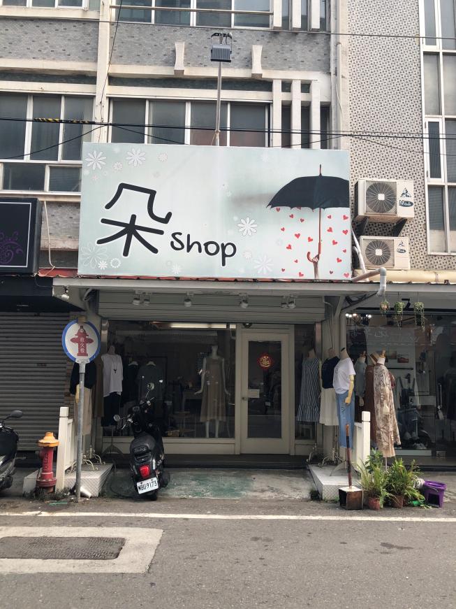 朵Shop正韓服飾