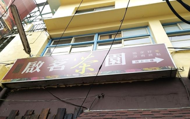阿里山啟茗茶園