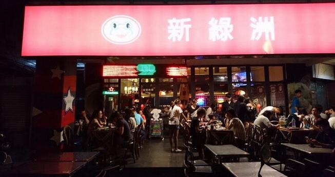新綠洲餐廳