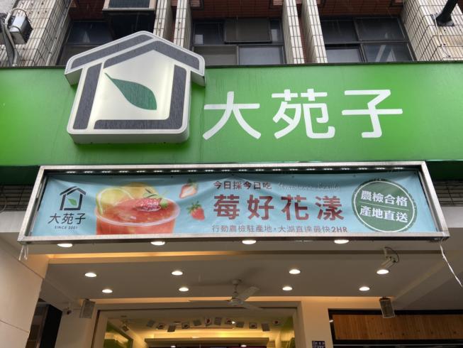 大苑子苗栗府前店