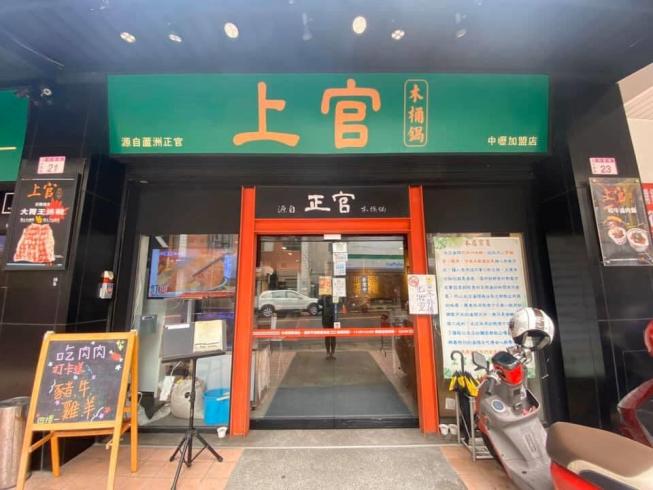 上官木桶鍋-中壢加盟店