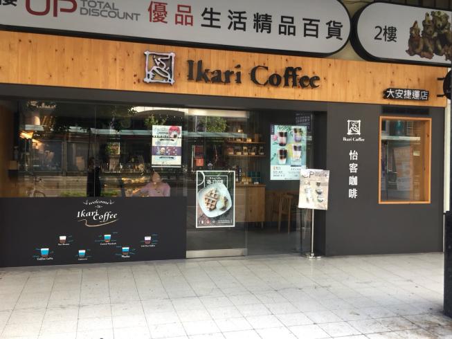 怡客咖啡-大安 捷運店
