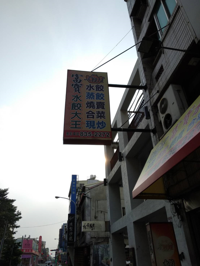 富寶水餃大王