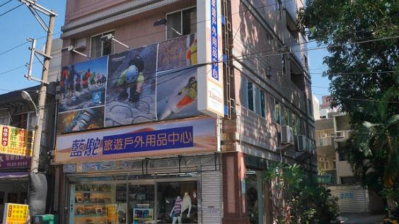 藍駝旅遊戶外用品中心