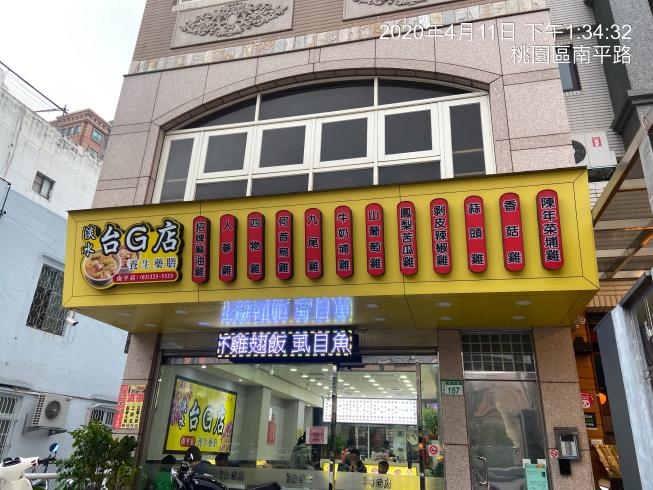 台G店養生藥膳-桃園南平店