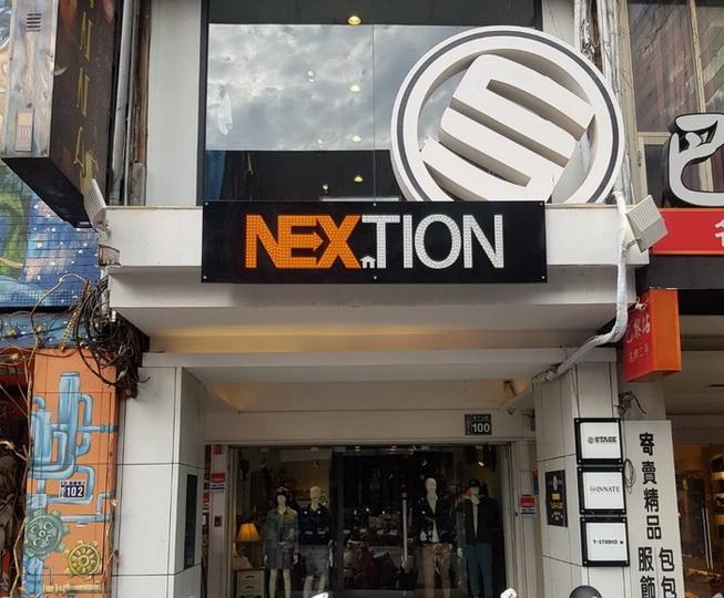 NEXTION