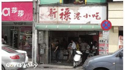 祿港小吃店