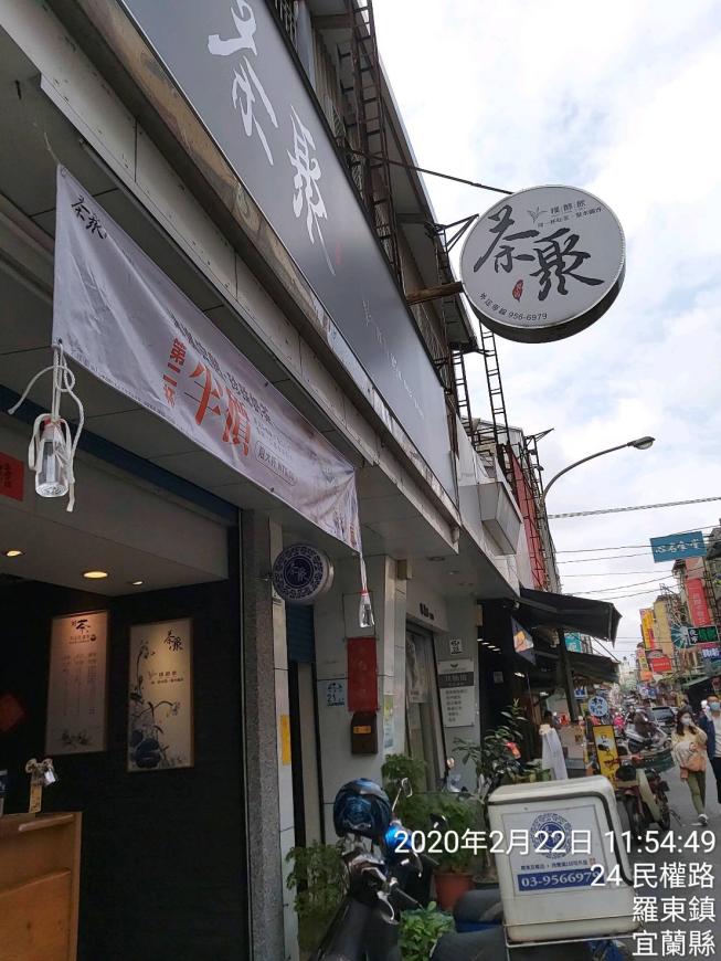 茶聚羅東民權店