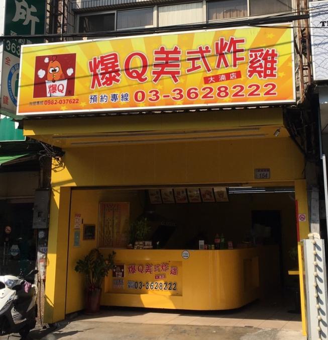 爆Q 美式炸雞-大湳店