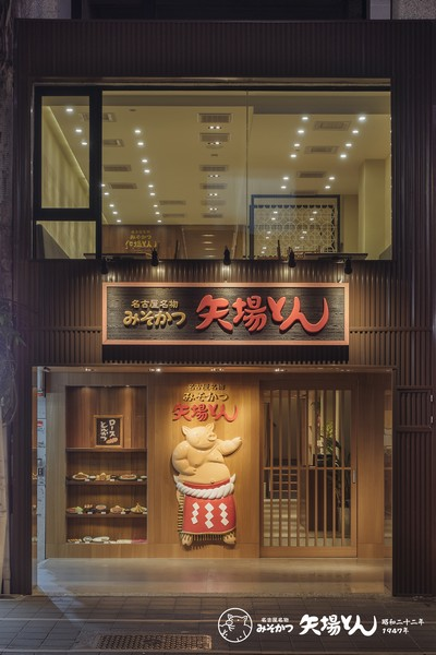 矢場味噌豬排-東門店