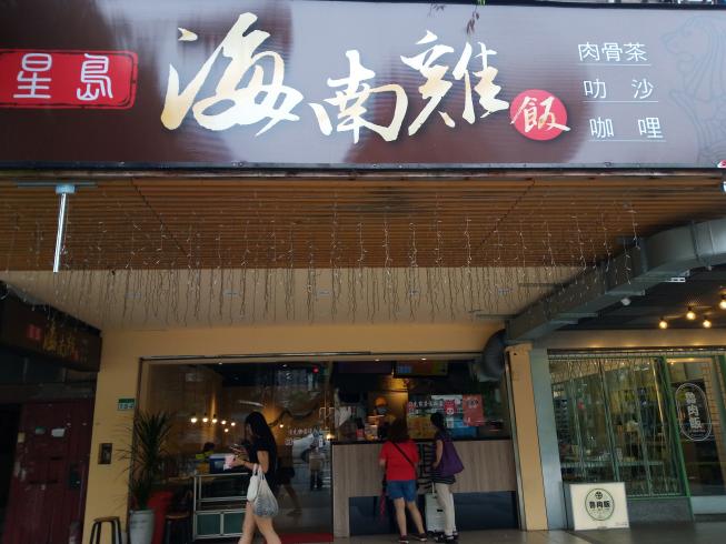 星島海南雞-松山店